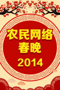 农民网络春晚 2014