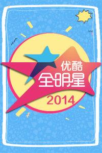 优酷全明星 2014