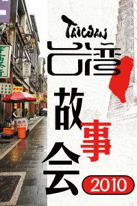 台湾故事会 2010
