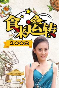 食来运转 2008