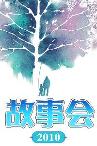 故事会 湖南电视台 2010