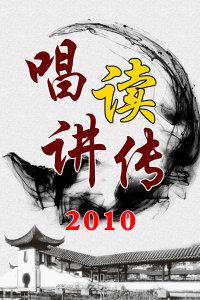 唱读讲传 2010