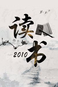 读书 2010