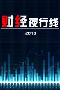 财经夜行线 2010