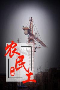 中国农民工 2010
