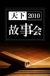 天下故事会 2010