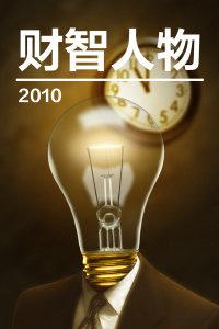 财智人物 2010