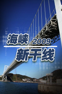 海峡新干线 2009