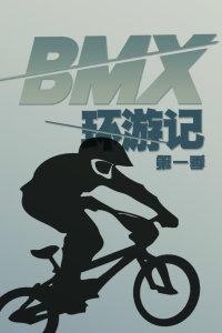 BMX环游记 第一季