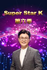 Super Star K 第六季