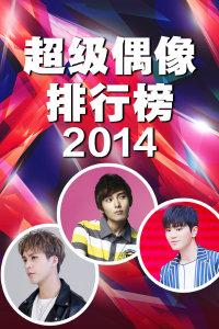 超级偶像排行榜 2014