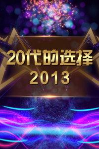 20代的选择 2013