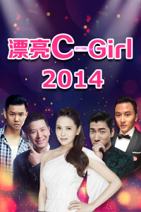 漂亮C-Girl2014