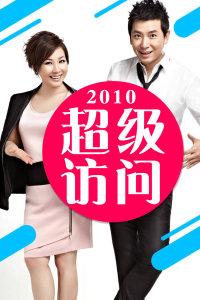 超级访问 2010