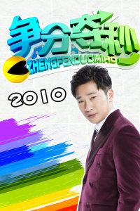 争分夺秒 湖南电视台 2010