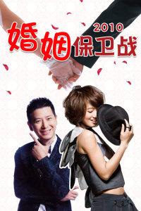 婚姻保卫战 2010