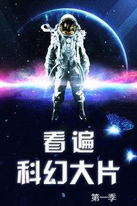 看遍科幻大片 第一季