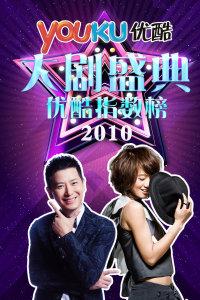 优酷大剧盛典 2010优酷指数榜