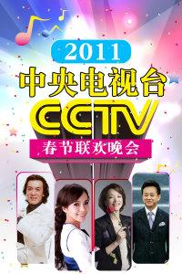 中央电视台春节联欢晚会 2011