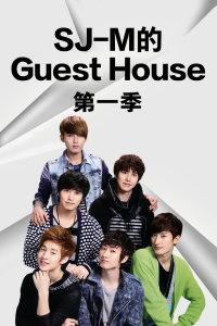 SJ-M的Guest House 第一季