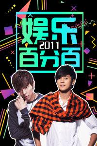 娱乐百分百 2011