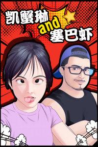 凯蟹琳and塞巴虾 第一季