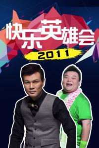 快乐英雄会 2011