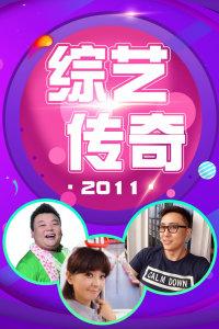 综艺传奇 2011