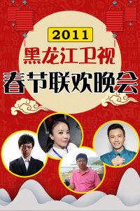 黑龙江卫视春节联欢晚会 2011