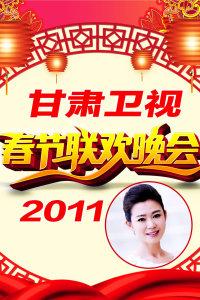 甘肃卫视春节联欢晚会 2011