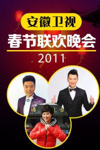 安徽卫视春节联欢晚会 2011