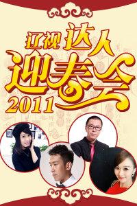辽视达人迎春会 2011