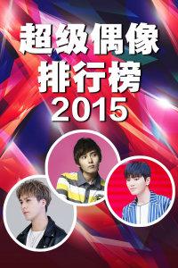 超级偶像排行榜 2015