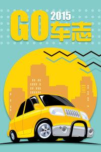 GO车志 2015