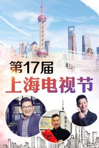 第17届上海电视节