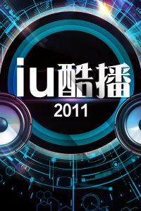 iu酷播 2011
