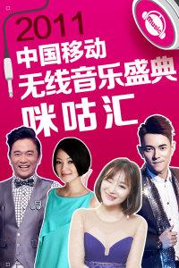 2011中国移动无线音乐盛典咪咕汇