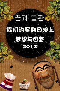 我们的星期日晚上:梦想与田野 2012