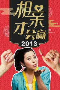 相亲才会赢 2013