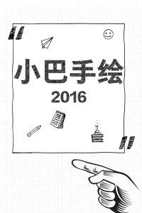 小巴手绘 2016