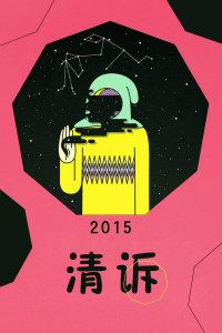 清诉 2015