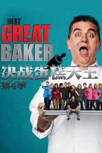 决战蛋糕天王第4季