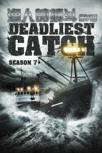 渔人的搏斗第7季