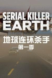 地球连环杀手 第一季