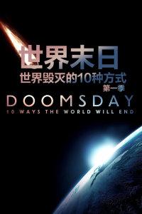 世界末日:世界毁灭的10种方式 第一季