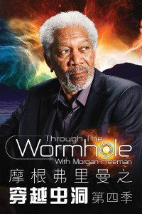 摩根弗里曼之穿越虫洞第四季