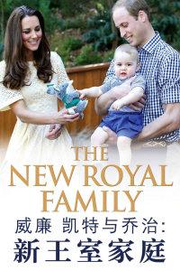 威廉 凯特与乔治:新王室家庭