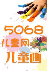 5068儿童网儿童画