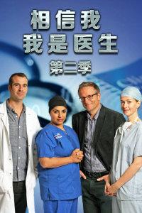 相信我 我是医生第二季