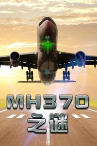 MH370之谜